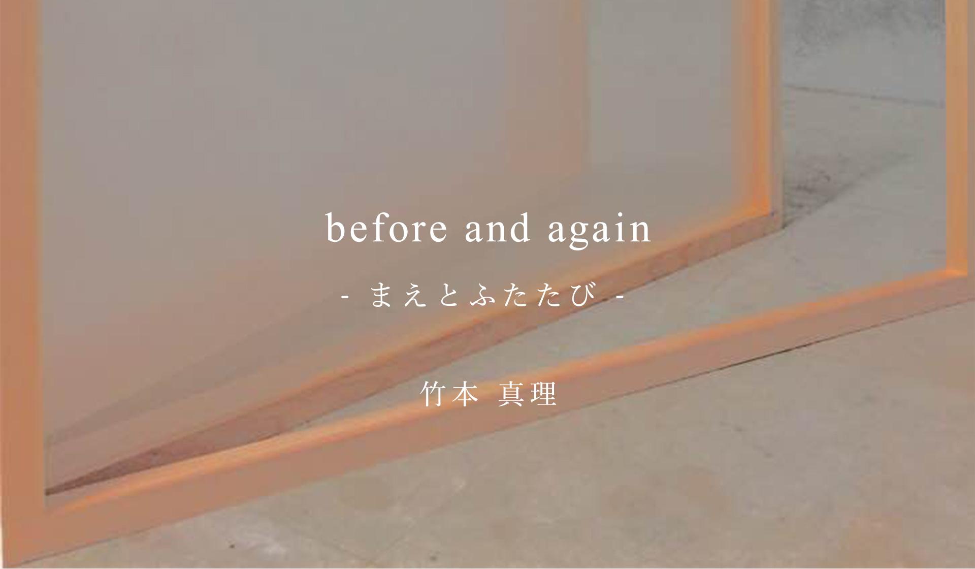 mari takemoto | before and again