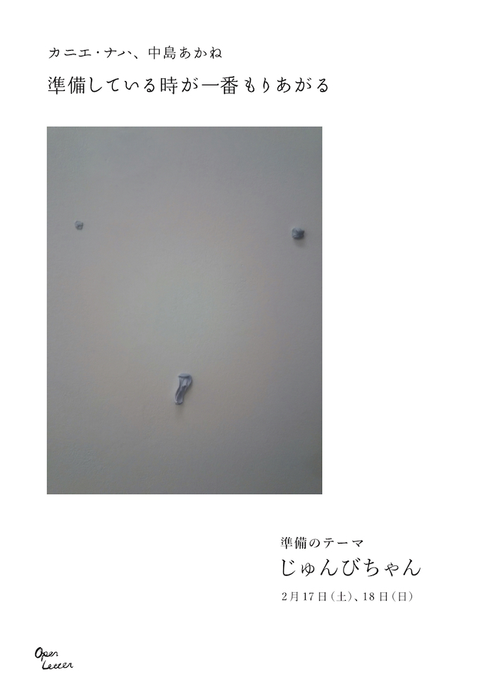 04_じゅんびちゅん03