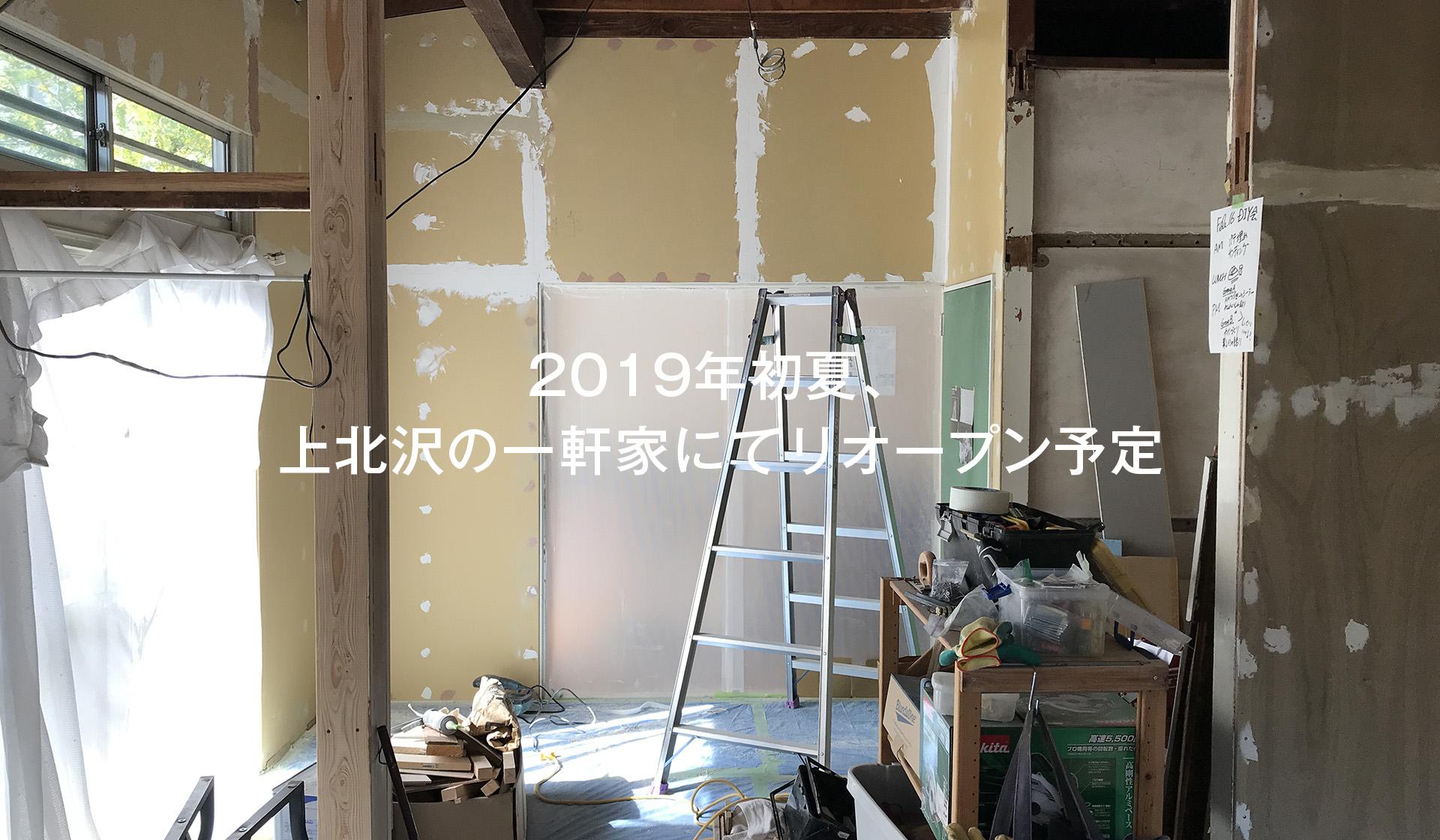 2019 年初夏、上北沢の一軒家にてリオープン予定