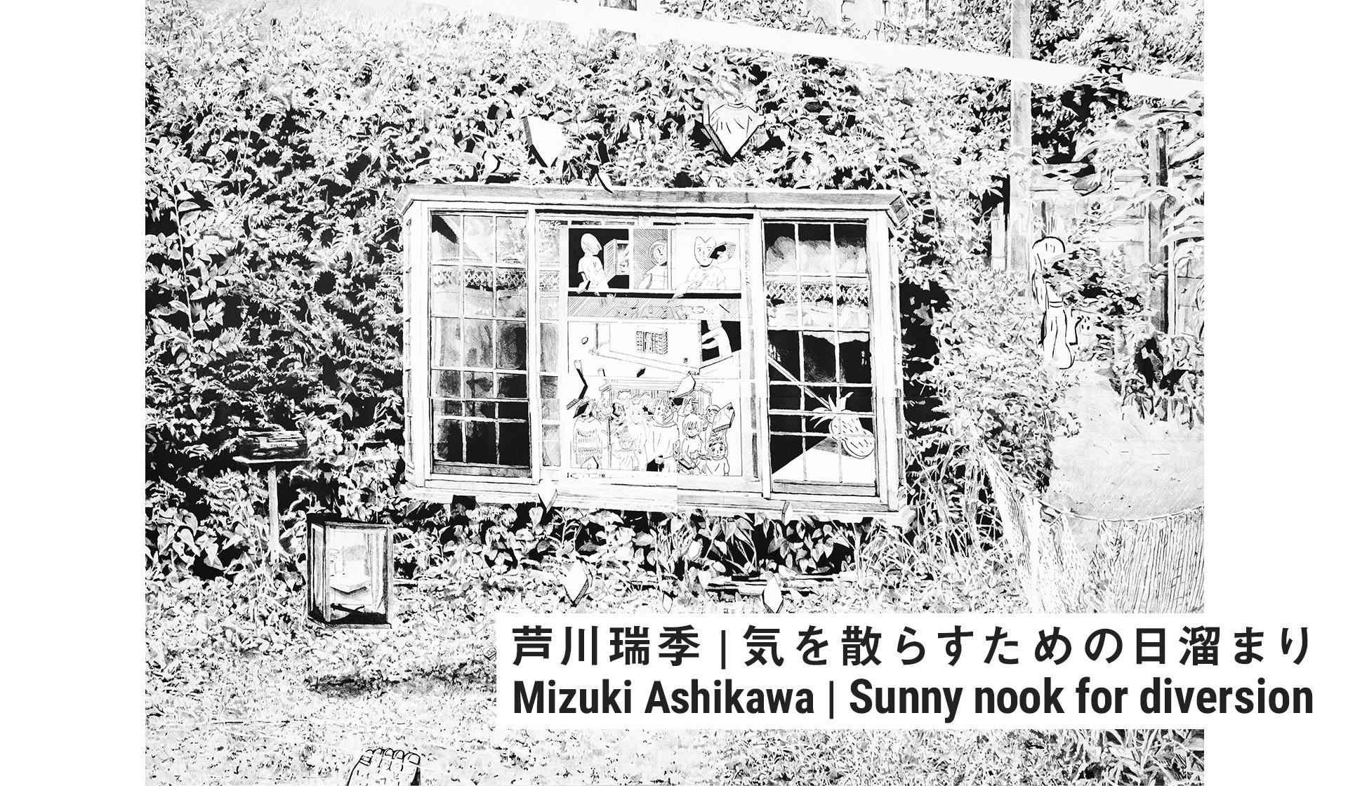 芦川瑞季   気を散らすための日溜まり