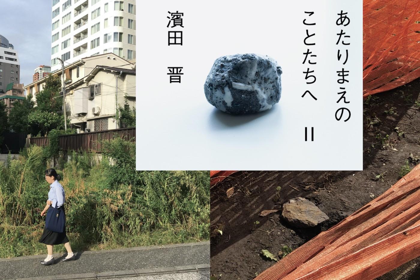 Shin_Hamada_key_visual